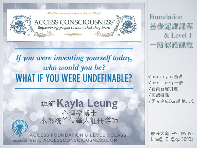 【Access Consciousness Foundation / Level One】基礎認證課程/一階認證課程2015.05.02~05.05台北場次