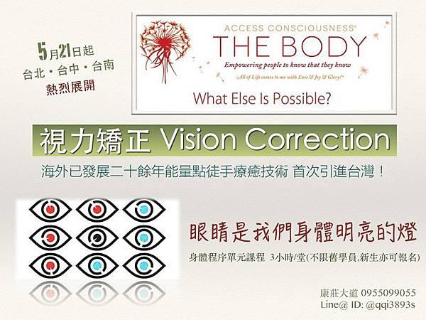 【Access Consciousness® 能量點療癒技術 身體程序單元課程A堂--視力矯正Vision Correction】2015.05.21起北中南皆有場次