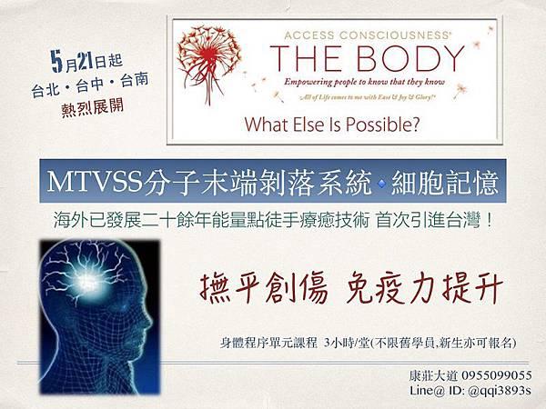 【Access Consciousness® 能量點療癒技術 身體程序單元課程B堂-- MTVSS 分子末端剝落系統&細胞記憶】2015.05.21起 北中南皆有場次