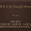 【康莊大道 心空間·台南】0955099055 ; Line ID:@peace99