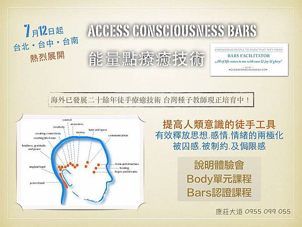 【Access Consciousness Bars 能量點療癒技術課程】**核發證書,2015.07台灣種子教師培訓中 ! 07.12起北中南均有場次