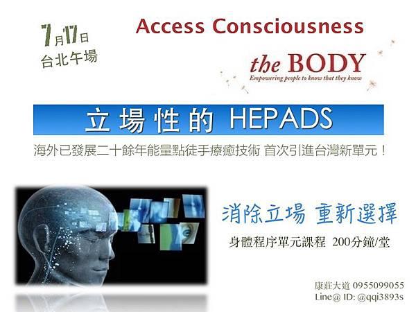 AccessBody 立場性HEPADS-FB版.001