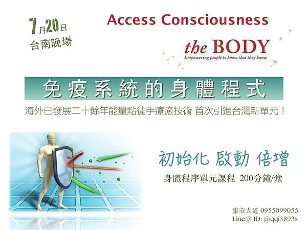 【Access Consciousness Body能量點療癒技術--免疫系統的身體程式】*首次引進新單元*07.20台南晚場