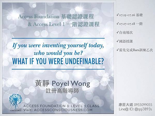 【Access Consciousness Foundation基礎 及Level One一階認證課程 】2015.07.25~07.28 台南場次
