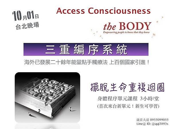 【Access Consciousness Body身體程序單元《三重編序系統》】~能量點手觸療法~2015.10.01台北晚場
