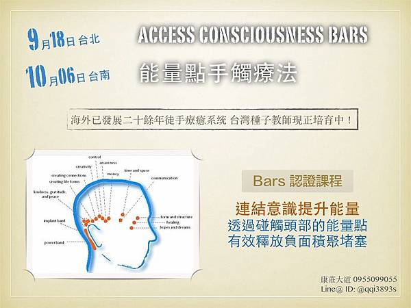 【Access Consciousness Bars認證課程】~能量點手觸療法~ 2015.09.18台北 / 10.06台南