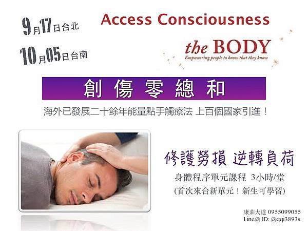 【Access Consciousness Body 身體程序《創傷零總和》】~能量點手觸療法~2015.09.17台北晚場 / 10.05台南午場