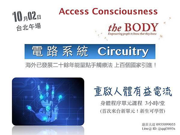 【Access Consciousness Body身體程序單元《電路系統》】~能量點手觸療法~2015.10.02 台北午場