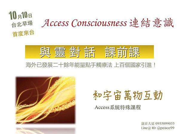 【Access Consciousness 特殊課程《與靈對話 課前課》】2015.10.10台北晚場(台灣首場)
