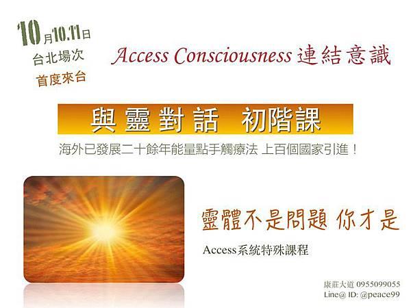 【Access Consciousness 特殊課程《與靈對話 初階課》】2015.10.10~10.11台北場次(台灣首場)