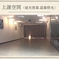 【上課空間】木地板、遮光窗簾、柔和溫馨燈光。