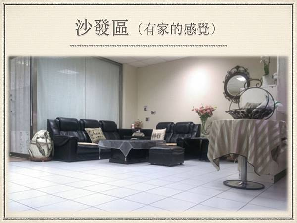 【沙發區】像家一樣溫馨的交誼空間。