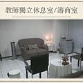 【諮商室/教師休息室】舒適放鬆,沙發、扶手椅、柔和燈光。