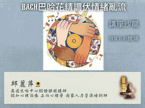 Bach Lecture-201811 trainer.001.jpeg