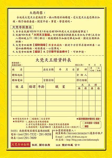 104大梵天王燈