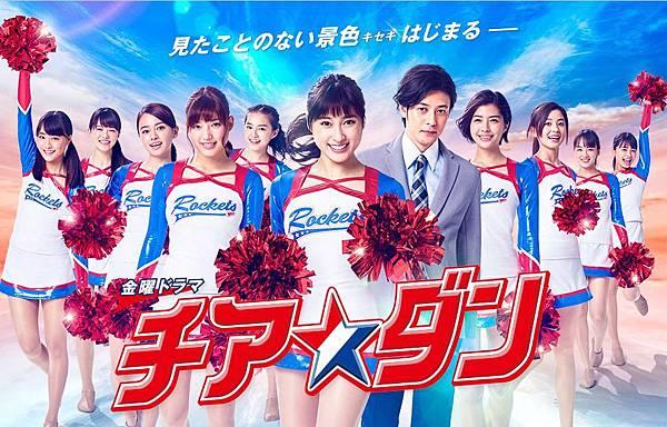 「Cheer☆Dance」的圖片搜尋結果