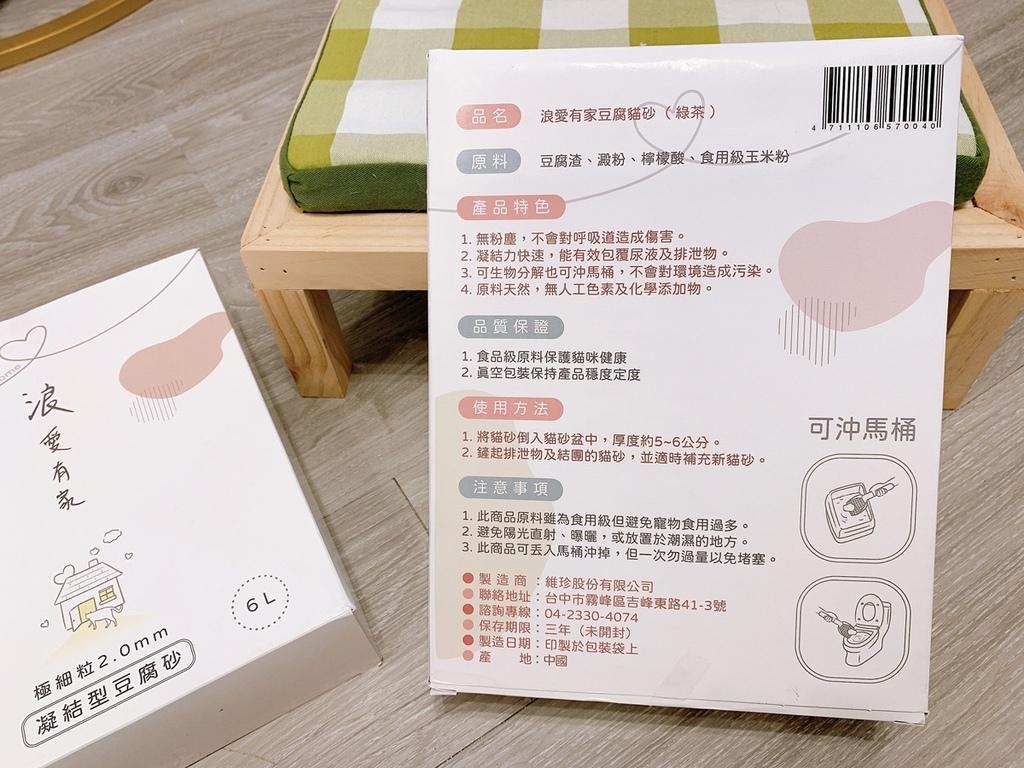 浪愛有家 貓奴狗僕 豆腐貓砂 (18).jpg