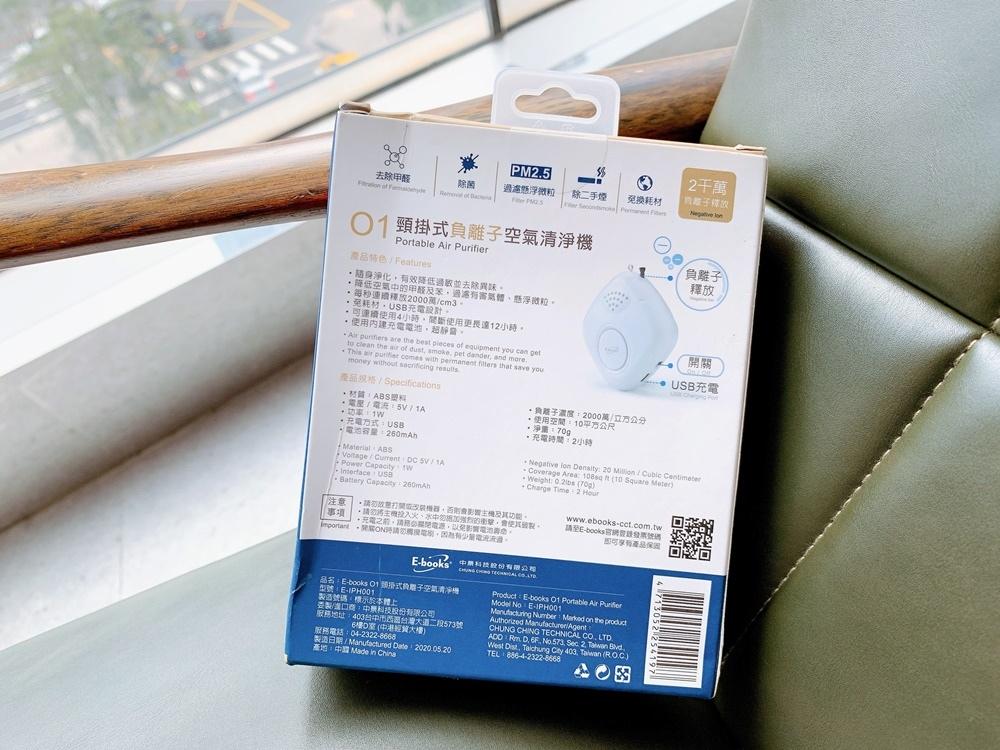 E-books O1 頸掛式負離子空氣清淨機 (29).jpg