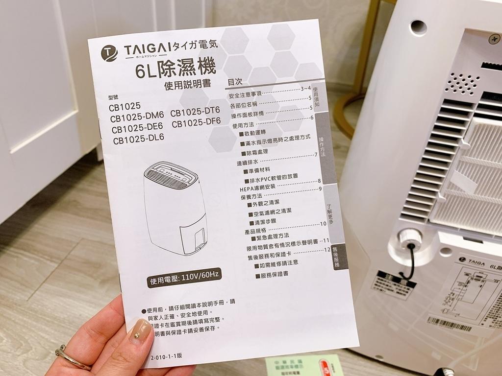 日本 TAIGA大河HEPA清淨除濕機 (27).jpg