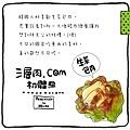 韓國小語三層肉