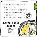 韓國朵朵小語蔘雞湯