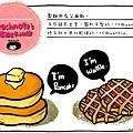 環遊世界小常識-鬆餅