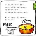 美食朵朵小語PABLO