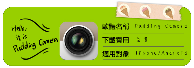 app介紹 pudding camera