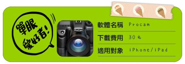 app介紹 procam