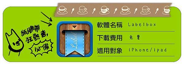 app介紹labelbox