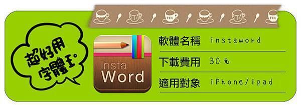 app介紹instaword