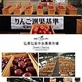 弘果弘前中央青果市場.jpg