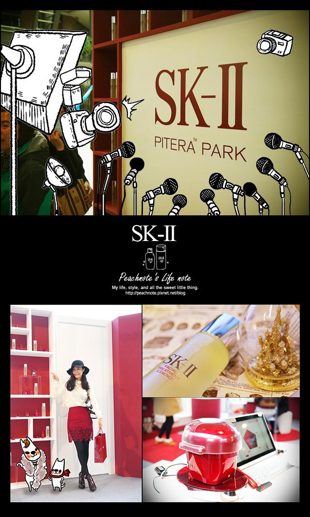 SK-II.jpg