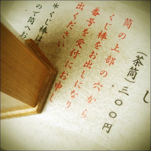 安井金比羅宮peachnote (24).jpg