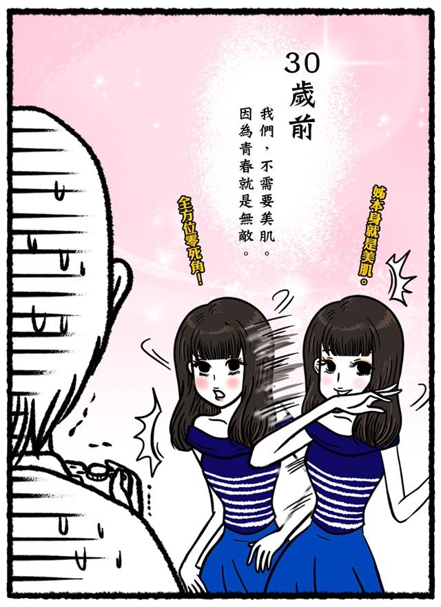 關於美肌 Blog 02.jpg
