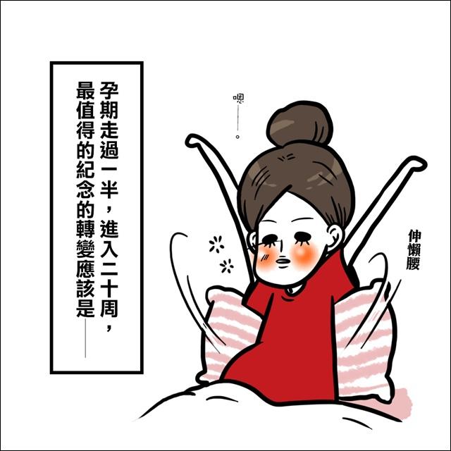 神奇的胎動01.jpg