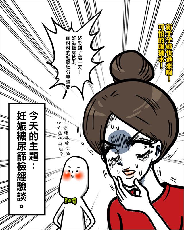 糖水歷險記00.jpg