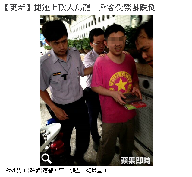 【更新】捷運上砍人烏龍乘客受驚嚇跌倒 即時新聞 20140528 蘋果日報