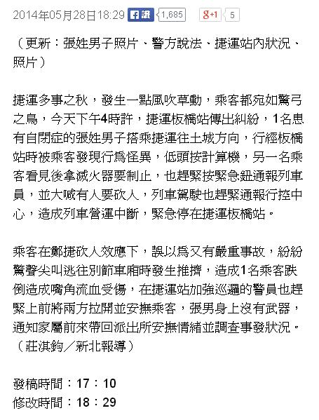 【更新】捷運上砍人烏龍乘客受驚嚇跌倒   即時新聞   20140528   蘋果日報 (1)