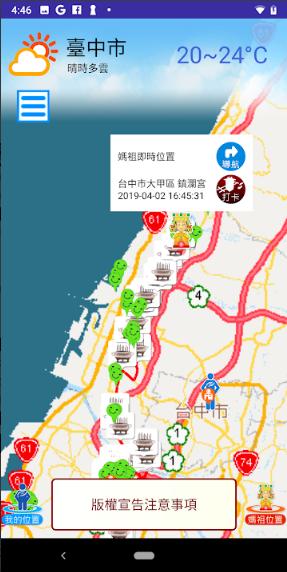 媽祖遶境GPS