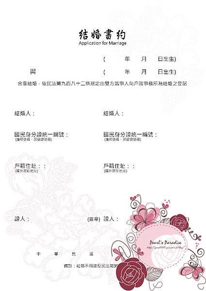 結婚書約內頁.jpg