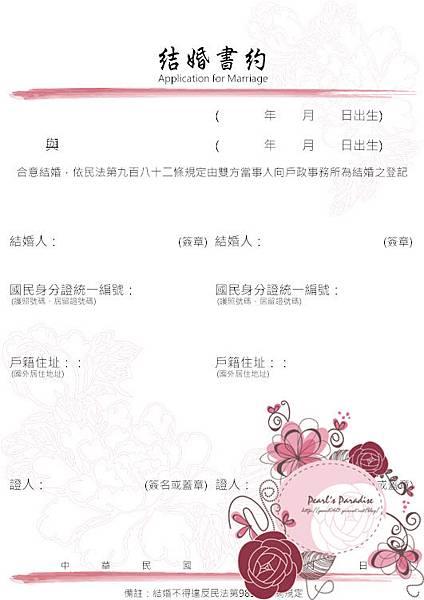 結婚書約內頁2.jpg
