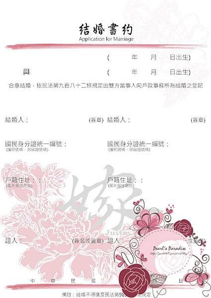結婚書約內頁4.jpg