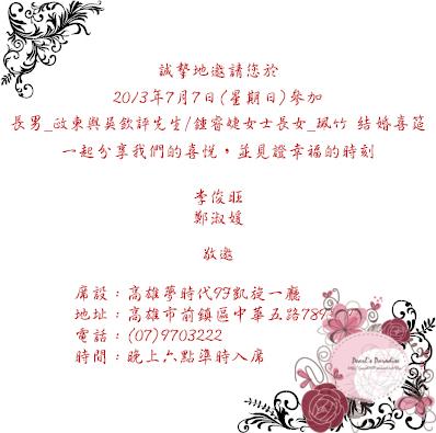 結婚喜帖內頁