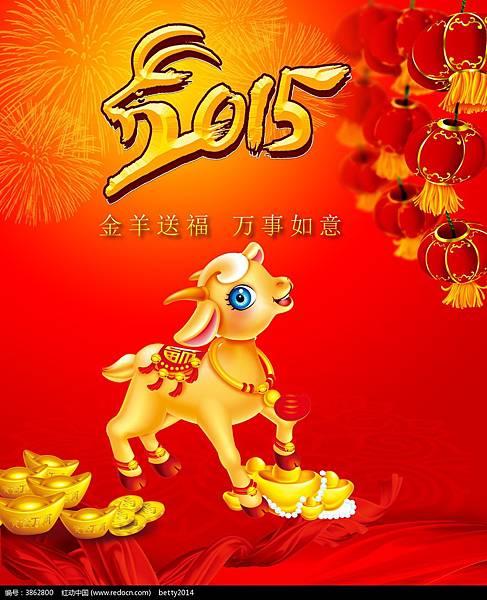 2015jinyangxinnianhaibao_3862800