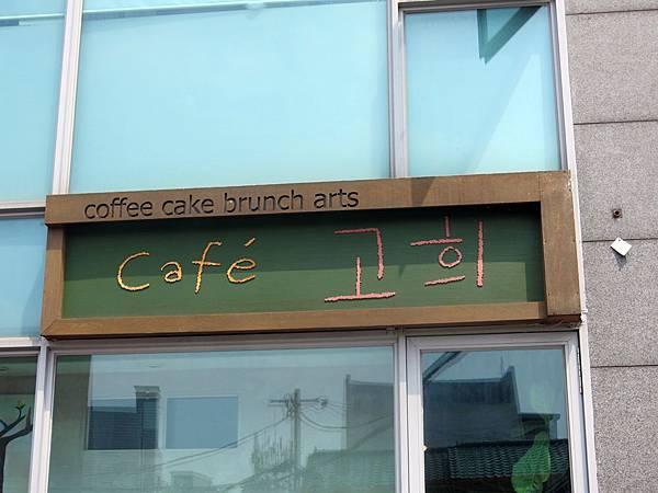 高喜 咖啡廳