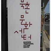 三清洞文化中心