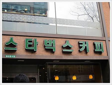 韓文版星巴克