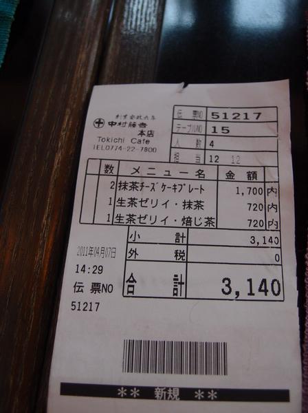 P4072117.JPG