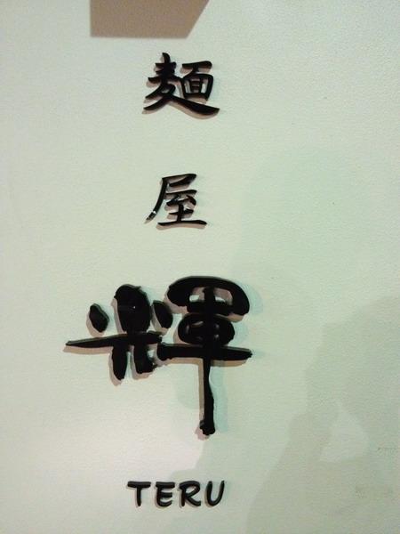 Photo 12-9-7 下午7 01 19